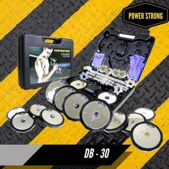 POWER STRONG ดัมเบลปรับน้ำหนัก ชุดยกน้ำหนัก 30 กิโลกรัม แบบเคลือบโครเมียม ขอบยาง วางนุ่ม