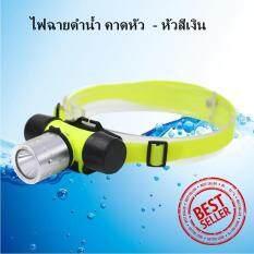 ราคา Premium ไฟฉายใต้น้ำ Led หัวสีเงิน Twilight เป็นต้นฉบับ