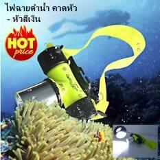 ซื้อ Premium ไฟฉายดำน้ำ ไฟฉายคาดหัว Led หัวสีเงิน ใหม่ล่าสุด
