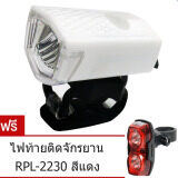 ราคา Raypal ชุดเห็นไกล ไฟหน้า รถจักรยาน 300 Lumens แบบชาร์จได้ รุ่น Rpl 2255 สีขาว แถมฟรี ไฟท้ายจักรยาน 2 Eye Led Raypal มูลค่า 400 บาท ใน สมุทรปราการ