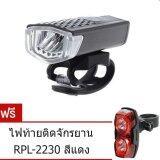 ซื้อ Raypal ชุดเห็นไกล ไฟหน้า รถจักรยาน 300 Lumens แบบชาร์จได้ รุ่น Rpl 2255 สีดำ แถมฟรีไฟท้ายจักรยาน 2 Eye Raypal Raypal