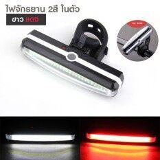 ไฟท้ายจักรยาน RAYPAL2266 USB 2สีในตัว (แดง/ขาว)