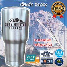 ขาย ซื้อ แก้วเก็บความเย็น แก้วเก็บอุณหภูมิ Rocky Mountain 30 Oz 850Ml Yeti พร้อมหลอดดูดน้ำแสตนเลส หลอดโค้งและแปรงทำความสะอาด กรุงเทพมหานคร