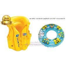 ความคิดเห็น เซต Safety ว่ายน้้ำเด็กเล็ก ชุดชูชีพเด็ก รุ่น B Stepสีเหลือง ห่วงยางสุดน่ารัก สีฟ้า