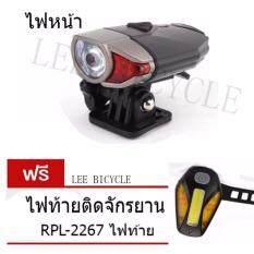 ขาย Sale Leebicycle ไฟหน้าติดหน้ารถจักรยาน Hj 039Lumens ไฟหลังจักรยาน Rpl 2267Rapid X Usb ใน ไทย