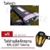 ทบทวน Sale Leebicycle ไฟหน้าติดหน้ารถจักรยาน Hj 048300Lumens ไฟหลังจักรยาน Rpl 2267Rapid X Usb Unbranded Generic