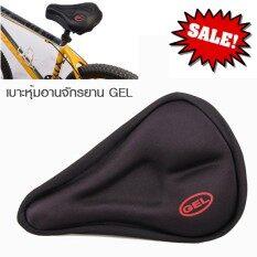 Sale เบาะหุ้มอานจักรยาน Saddle Cover (gel).