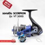 ราคา ราคาถูกที่สุด รอกตกปลา รอกสปิน Scorpion Vt3000