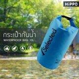ราคา Selected กระเป๋ากันน้ำ ความจุ 10 ลิตร สีฟ้า Selected เป็นต้นฉบับ