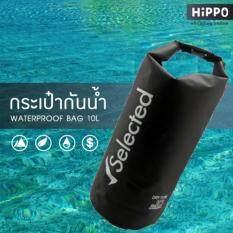 ราคา Selected กระเป๋ากันน้ำ ถุงกันน้ำ ถุงทะเล 10 ลิตร สีดำ เป็นต้นฉบับ