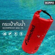 ทบทวน ที่สุด Selected กระเป๋ากันน้ำ รุ่น Waterproof Bag 10L Red