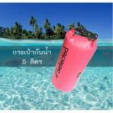 โปรโมชั่น Selected กระเป๋ากันน้ำ ถุงกันน้ำ ถุงทะเล Waterproof Bag ความจุ 5 ลิตร สีชมพู ถูก