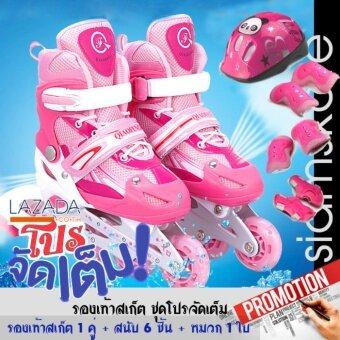 Siamskate รองเท้าสเก็ต QI Sport ไซส์ 34-37 พร้อมอุปกรณ์ (สีชมพู)