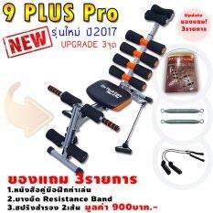ขาย ซื้อ ใหม่สุดเวลานี้ Six Pack Care รุ่น 9 Plus Pro เครื่องบริหารหน้าท้อง แถมฟรี หนังสือ สายแรงต้าน สปริง สีเทา ใน Thailand