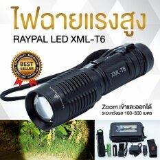 ซื้อ ไฟฉายแรงสูงส่องไกล ไฟฉาย Led แรงสูง ไฟฉายเดินป่า ไฟฉายชาร์จได้ ไฟฉายพลังสูง Raypal Led Xml T6 Smartshopping เป็นต้นฉบับ
