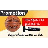 ราคา Spalding บาสเก็ตบอล Basketball Pu Tf250 All Surface เบอร์6 51067 พร้อมที่สูบลม เป็นต้นฉบับ Spalding