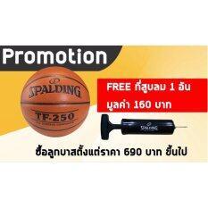 Spalding บาสเก็ตบอล Basketball Pu Tf250 All Surface เบอร์6 51067 พร้อมที่สูบลม ใหม่ล่าสุด