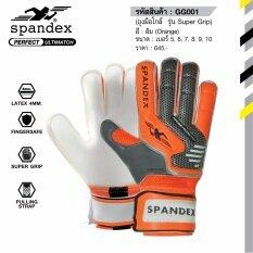 ซื้อ Spandex Gg001 ถุงมือโกล์ สีส้ม ถูก ใน กรุงเทพมหานคร