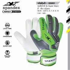 ราคา Spandex Gg001 ถุงมือโกล์ สีเขียว รุ่น Super Grip Spandex ออนไลน์