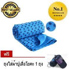 Sport City Yaga Towel ผ้ารองสำหรับเล่นโยคะ ขนาด 183 00X63 00 สีน้ำเงิน รุ่น Hj ฺb126ฺb แถมฟรีถุงใส่ผ้า 1 ใบ กรุงเทพมหานคร