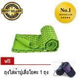 ขาย ซื้อ Sport City Yaga Towel ผ้ารองสำหรับเล่นโยคะ ขนาด 183 00X63 00 สีเขียว รุ่น Hj ฺB126ฺB แถมฟรีถุงใส่ผ้า 1 ใบ