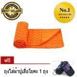 ขาย ซื้อ ออนไลน์ Sport City Yaga Towel ผ้ารองสำหรับเล่นโยคะ ขนาด 183 00X63 00 สีส้ม รุ่น Hj ฺB126ฺB แถมฟรีถุงใส่ผ้า 1 ใบ