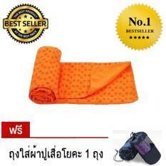 ขาย Sport City Yaga Towel ผ้ารองสำหรับเล่นโยคะ ขนาด 183 00X63 00 สีส้ม รุ่น Hj ฺb126ฺb แถมฟรีถุงใส่ผ้า 1 ใบ ราคาถูกที่สุด
