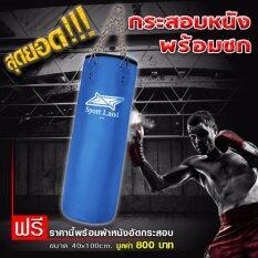 Sport Land กระสอบ หนัง Pu Punching Bag 1 Lining รุ่น Spl Sp095 - Blue (พร้อมอัดกระสอบ) By Landco Sport And Musical.