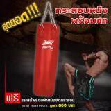 ราคา Sport Land กระสอบ หนัง Pu Punching Bag 2 Lining รุ่น Spl Sp097 Red พร้อมอัดกระสอบ