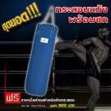 ขาย ซื้อ Sport Land กระสอบ สำหรับเด็ก หนัง Pu Juniorpunching Bag 1 Lining รุ่น Sp095J Blue พร้อมอัดกระสอบ กรุงเทพมหานคร