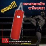 ขาย Sport Land กระสอบ สำหรับเด็ก หนัง Pu Juniorpunching Bag 1 Lining รุ่น Sp095J Red พร้อมอัดกระสอบ ถูก ใน กรุงเทพมหานคร