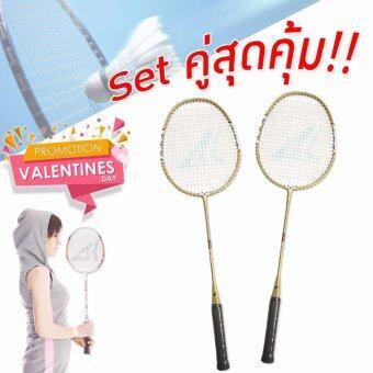 SPORTLAND ไม้แบด SPL Badminton Racket + Bag SL1220 Power แพ็คคู่