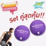 Sportland เมดิซิน บอล Spl Medicine Ball 6 Kg แพ็คคู่ Sport Land ถูก ใน กรุงเทพมหานคร