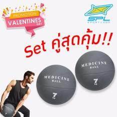 ราคา Sportland เมดิซิน บอล Spl Medicine Ball 7 Kg แพ็คคู่