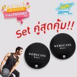 ซื้อ Sportland เมดิซิน บอล Spl Medicine Ball 8 Kg แพ็คคู่ Sport Land ออนไลน์