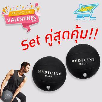 SPORTLAND เมดิซิน บอล SPL Medicine Ball 8 kg แพ็คคู่