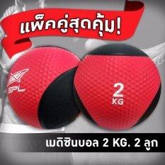 ส่วนลด สินค้า Sportland เมดิซินบอล Spl Medicine Ball แพ็กคู่