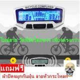 ทบทวน Sunding ไมล์จักรยาน เครื่องวัดความเร็ว ระยะทางไมล์ ชนิดมีสาย กันน้ำ สำหรับจักรยาน Silver รุ่น Sd 558A แถมฟรี ผ้าปิดปาก จมูก กันฝุ่นลายหัวกะโหลก 1 ชิ้น Sunding