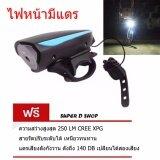 ซื้อ Super D Shop ไฟหน้าจักรยานสว่างมาก พร้อมแตรไฟฟ้า 250Lm Cree Xpg Hj 7588 Super D ถูก