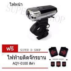 ขาย Super D Shop ไฟหน้าจักรยาน Rpl 2273 Usb Aluminium Light 180 Lumens ไฟท้าย Aqy 0100จักรยาน ชาร์จUsb ไฟLed Unbranded Generic ถูก