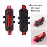 ราคา Super D Shopportable Usb Rechargeable Bike Bicycle Tail Rear Safety Warning Light Taillight Lamp Super Bright Intl เป็นต้นฉบับ