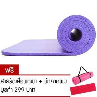 SUPER SPORT เสื่อโยคะ เสื่อออกกำลังกาย Yoga mat รุ่นพิเศษ หนา10 mm (สีม่วง)
