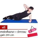 ราคา Super Sport เสื่อโยคะ เสื่อออกกำลังกาย Yoga Mat รุ่นพิเศษ หนา10 Mm สีน้ำเงิน เป็นต้นฉบับ