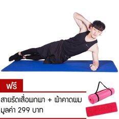 ขาย Super Sport เสื่อโยคะ เสื่อออกกำลังกาย Yoga Mat รุ่นพิเศษ หนา10 Mm สีน้ำเงิน เป็นต้นฉบับ