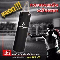 Super Sport กระสอบ หนัง 2ชั้น Pu Punching Bag 2 Lining Super รุ่น Su797 - Black (พร้อมอัดกระสอบ) By Landco Sport And Musical.