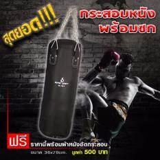 Super Sport กระสอบ สำหรับเด็ก หนัง 1 ชั้น Pu Punching Bag 1 Lining Super รุ่น Su795j - Black (พร้อมอัดกระสอบ) By Landco Sport And Musical.