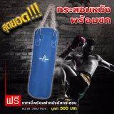 ขาย Super Sport กระสอบ สำหรับเด็ก หนัง 1 ชั้น Pu Punching Bag 1 Lining Super รุ่น Su795J Blue พร้อมอัดกระสอบ ออนไลน์