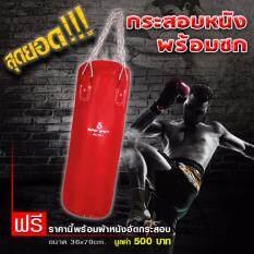 Super Sport กระสอบ สำหรับเด็ก หนัง 1 ชั้น Pu Punching Bag 1 Lining Super รุ่น Su795J Red พร้อมอัดกระสอบ กรุงเทพมหานคร