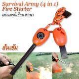 ซื้อ Survival Army Fire Starter 4 In 1 Orange แท่งแมกนีเซียม พกพา สำหรับ จุดไฟ สร้างประกายไฟ มี ใบเลื่อย เข็มทิศ นกหวีด อุปกรณ์จุดไฟยามฉุกเฉิน จุดไฟฉุกเฉิน แท่งจุดไฟฉุกเฉินแบบพกพา แท่งจุดไฟ แท่งแมกนีเซียมจุดไฟ Orange