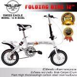 ราคา Swiss Eagle Bike จักรยานพับได้ จักรยานพกพา ล้อ 12 นิ้ว รุ่น 12 B สีขาว